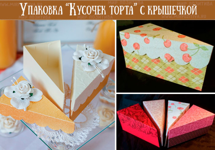Коробочка в виде кусочка торта